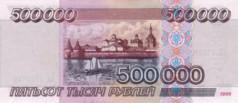 Куда срочно вложить 500000 рублей чтобы заработать