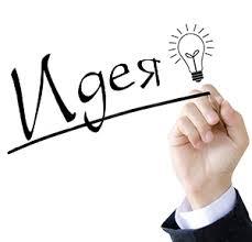 Бизнес идеи в Украине для начинающих