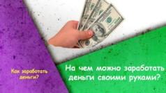 На чем можно заработать деньги